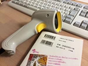 USBバーコードリーダー