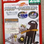 BUFFALO USBメモリ RUF2-HSCL-2G を購入